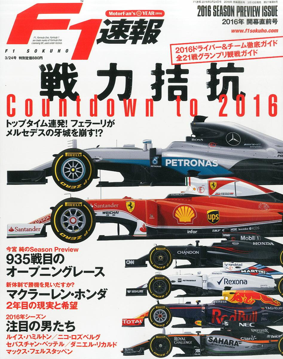 F1 (エフワン) 速報 2016年 3/24号 [雑誌]
