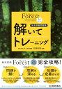 総合英語Forest 7TH EDITION解いてトレーニング第3版 [ 石黒昭博 ]