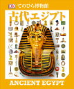 てのひら博物館 古代エジプト [ 和田浩一郎 ]