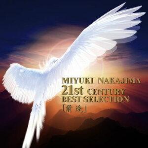 【先着特典】中島みゆき・21世紀ベストセレクション『前途』 (A5クリアファイル付き)