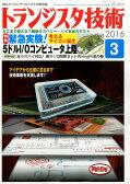 トランジスタ技術 2016年 03月号 [雑誌]
