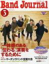 Band Journal (バンド ジャーナル) 2016年 03月号 [雑誌]