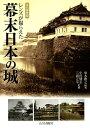 レンズが撮らえた幕末日本の城 永久保存版 [ 來本雅之 ]