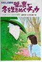 葉の裏で冬を生きぬくチョウ ウラギンシジミ10年の観察 (わたしの研究) [ 高柳芳恵 ]