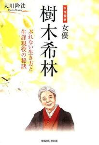 公開霊言女優・樹木希林 ぶれない生き方と生涯現役の秘訣 (OR BOOKS) [ 大川隆法 ]