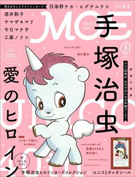 MOE (モエ) 2016年 03月号 [雑誌]