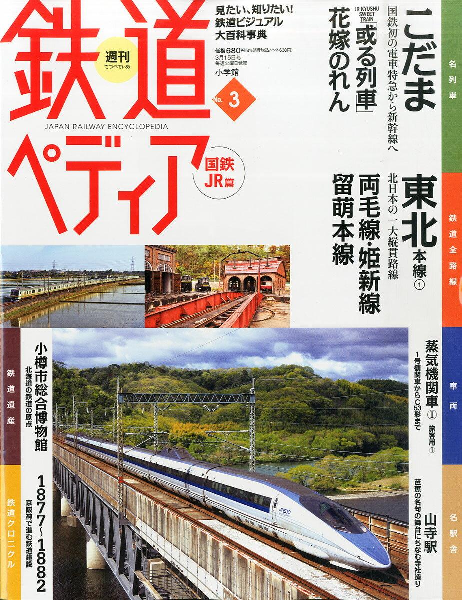 週刊 鉄道ペディア 2016年 3/15号 [雑誌]