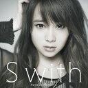 S with (初回限定盤 CD+DVD) [ 塩ノ谷早耶香 ]