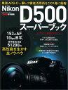 ニコンD500スーパーブック