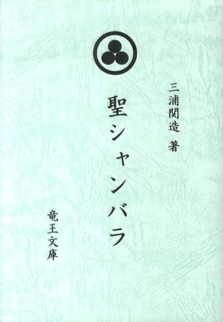 聖シャンバラ14改定版 綜合ヨガ [ 三浦関造 ]