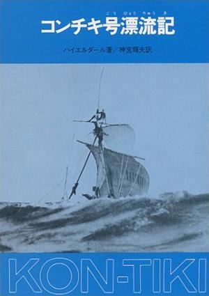 コンチキ号漂流記 (偕成社文庫) [ トール・ハイエルダール ]...:book:10084204