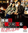 探偵はBARにいる[Blu-ray1枚+DVD2枚組]「探偵はここにいる!ボーナスパック」【特別版】【Blu-ray】 [ 大泉洋 ]