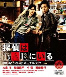 探偵はBARにいる[Blu-ray1枚+DVD2枚組]「探偵はここにいる!ボーナスパック」【特別版】【Blu-ray】 [ <strong>大泉洋</strong> ]