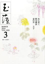 玉藻 2016年 03月号 [雑誌]