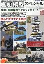 艦船模型スペシャル 2016年 03月号 [雑誌]