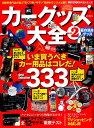 カーグッズ大全(vol.2) いま買うべきカー用品はコレだ!Best Selection3 (M.B