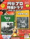 隔週刊 円谷プロ特撮ドラマDVDコレクション 2016年 3/15号 [雑誌]