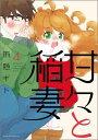 甘々と稲妻(4) [ 雨隠ギド ]