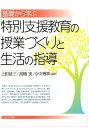 基礎から学ぶ特別支援教育の授業づくりと生活の指導 [ 上田 ...