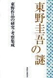 东野圭吾的奥秘[東野圭吾の謎 [ 東野作品研究会 ]]