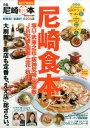 ぴあ尼崎食本(2017最新版)