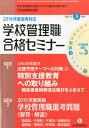 別冊 教職研修 2016年 03月号 [雑誌]