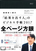 美崎栄一郎の結果を出す人のビジネス手帳2017