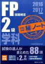 FP技能検定2級学科試験対策(秘)ノート(2016〜2017年度版) [ FP技能検定対策研究会 ]
