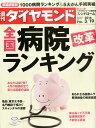週刊 ダイヤモンド 2016年 3/19号 [雑誌]