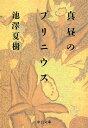 真昼のプリニウス (中公文庫) [ 池澤夏樹 ]