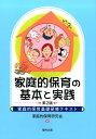 家庭的保育の基本と実践第2版 家庭的保育基礎研修テキスト [ 家庭的保育研究会 ]