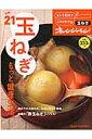 玉ねぎで、もっと健康生活。 (ORANGE PAGE BOOKS)