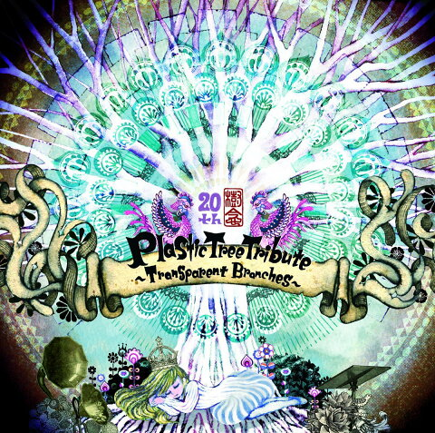 Plastic Tree Tribute 〜Transparent Branches〜 [ (V.A.) ]