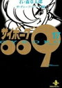 サイボーグ009(17) ザ・ディープ・スペース編 (秋田文庫) [ 石ノ森章太郎 ]