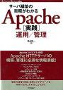サーバ構築の実際がわかるApache「実践」運用/管理 (Software Design plusシ