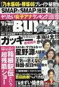 実話BUNKA (ブンカ) タブー 2017年 03月号 [雑誌]