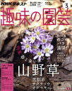 NHK 趣味の園芸 2017年 03月号 [雑誌]