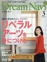 Dream Navi (ドリームナビ) 2017年 03月号 [雑誌]