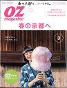 OZ magazine Petit (オズマガジンプチ) 2017年 03月号 [雑誌]