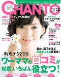 CHANTO (チャント) 2017年 03月号 [雑誌]