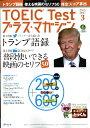TOEIC Test (トーイックテスト) プラス・マガジン 2017年 03月号 [雑誌]