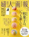 アジャスト版婦人画報 2017年 03月号 [雑誌]