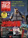 隔週刊 ゴジラ全映画DVDコレクターズBOX (ボックス) ...