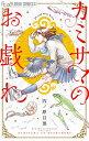カミサマのお戯れ (フラワーコミックス) [ 四ノ原 目黒 ]