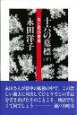 十六の墓標(下) [ 永田洋子 ]