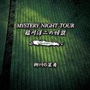 稲川淳二の怪談 MYSTERY NIGHT TOUR Selection17 「柳川の芸者」 [ 稲川淳二 ]