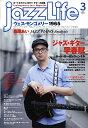 jazz Life (ジャズライフ) 2017年 03月号 [雑誌]