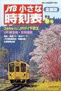 JTB小さな時刻表 2017年 03月号 [雑誌]