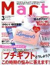 Mart (マート) 2017年 03月号 [雑誌]