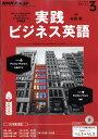 NHK ラジオ 実践ビジネス英語 2017年 03月号 [雑誌]